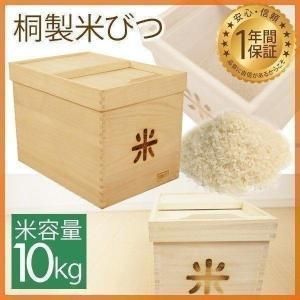 米びつ 桐製 米櫃 ライスストッカー 米 保存容器 10kg...