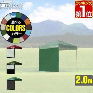 タープ テント タープテント用 サイドシート ウォールタイプ 横幕 2m 200 日よけ シェード オプション 2.0m ウォールスクリーン FIELDOOR 送料無料|maxshare
