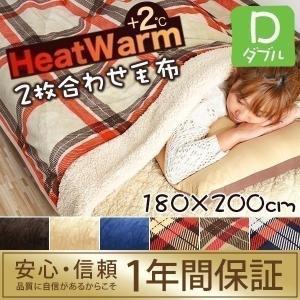 毛布 2枚合わせ毛布 ダブル プラス2℃ ぬくぬくボリュームタイプ 発熱繊維 ヒートウォーム マイクロファイバー毛布 厚手 静電気防止 送料無料|maxshare
