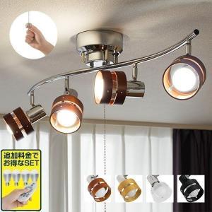 照明 シーリングライト 4灯 おしゃれ スポットライト 天井 プルスイッチ シーリング 4連スポットライト S字 LED対応 スポット木製 リビング 送料無料|maxshare