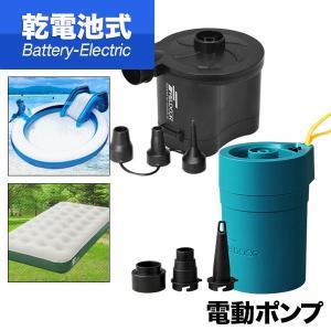空気入れ 電動ポンプ ビニールプール プール 浮き輪 ボート 電池式 おすすめ エアーポンプ エアポンプ 送料無料|maxshare