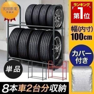 タイヤラック カバー付 タイヤスタンド タイヤ 収納 タイヤ...