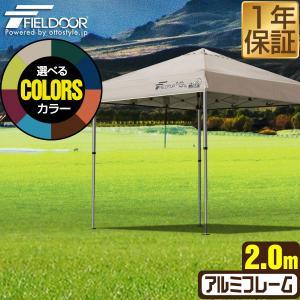 テント タープ タープテント 2m ワンタッチ ワンタッチテント ワンタッチタープ 軽量 アルミ 日よけ イベント アウトドア バーベキュー FIELDOOR 送料無料|maxshare