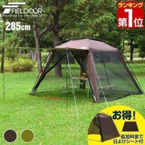 テント スクリーンタープ スクリーンテント ドームテント タープテント タープ キャノピー 2本付き 日よけシート FIELDOOR 虫防止 送料無料|maxshare