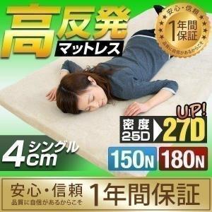 高反発マットレス シングル マットレス 4cm 高反発ウレタン マット ベッド 敷き布団 腰痛 肩こ...