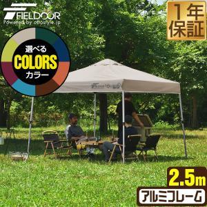 テント タープ タープテント 2.5m 250 ワンタッチ ワンタッチテント ワンタッチタープ 軽量 アルミ 日よけ イベント アウトドア FIELDOOR 送料無料|maxshare