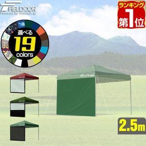 タープ テント タープテント用 サイドシート ウォールタイプ 横幕 2.5m 250 日よけ シェード オプション タープテント専用サイドシート FIELDOOR 送料無料|maxshare