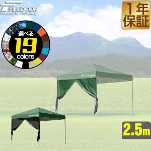 タープ テント タープテント用 サイドシート エントランスタイプ 横幕 2.5m 250 日よけ シェード オプション タープテント専用サイドシート FIELDOOR 送料無料|maxshare