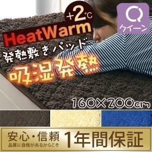 敷きパッド 敷パット あったか 発熱 クィーン 敷毛布 ベッドパッド ヒートウォーム 発熱毛布 洗濯可 送料無料 maxshare