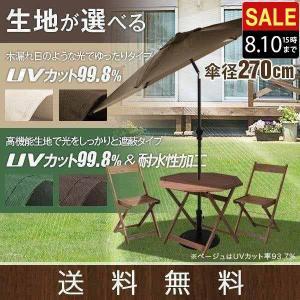 ガーデンパラソル パラソル アルミ 高耐水 UVカット98.9%以上 大型 270cm 270 傾くガーデンパラソル テラス FIELDOOR 送料無料|maxshare