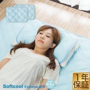 枕パッド 枕カバー 夏用 クール 接触冷感 ひんやり 冷却 冷感 まくら ソフトクール エクストリーム 涼感 ピロー サラサラ まくらカバー 2枚セット 送料無料|maxshare