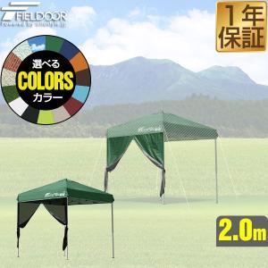 タープ テント タープテント用 サイドシート エントランスタイプ 横幕 2m 200 日よけ シェード オプション 2.0m ジップタイプ FIELDOOR 送料無料|maxshare