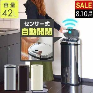 ゴミ箱 ごみ箱 ダストボックス おしゃれ キッチン 全自動 センサー インテリア 分別 ふた付き 大容量 スリム リビング 42L 45リットルごみ袋対応 おすすめの画像