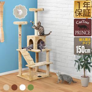 キャットツリー タワー 麻ひも 据え置き 猫タワー 150cm 運動不足 猫ちゃん PRINCE150 組み立て 設置 簡単 爪とぎ 階段 スクラッチ 多頭 猫 ねこ 送料無料|maxshare