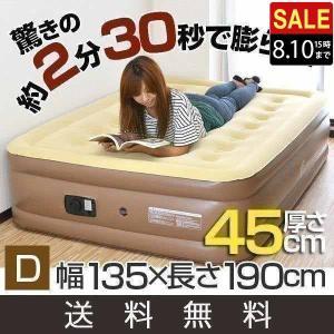 エアーベッド エアーマット 自動 簡易ベッド アウトドア寝具 ダブル 来客用 エアベッド エアマット キャンプ 電動ポンプ 内蔵 厚さ45cm FIELDOOR 送料無料|maxshare