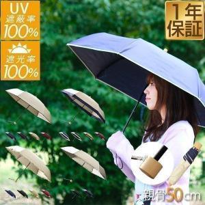 日傘 傘 折りたたみ 完全遮光 100% 遮光 軽量 コンパ...