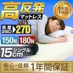 高反発マットレス 15cm シングル 高反発 マット ベッド 敷き布団 低反発マットレス と使い替え...