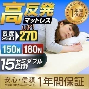 高反発マットレス 15cm セミダブル 高反発 マット ベッド 敷き布団 低反発マットレス と使い替...