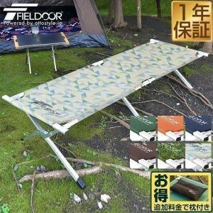 キャンプなどのアウトドアにオススメなコットの登場です。 地面のゴツゴツや冷気を抑えるのでベッドやベン...