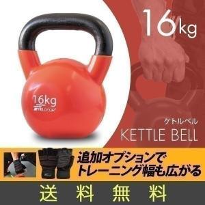 ケトルベル 16kg ダンベル ケトルダンベル トレーニング 器具 ケトルベルトレーニング ウエイトトレーニング 体幹トレーニング インナーマッスル 持久 送料無料