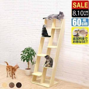 キャットツリー タワー 猫 据え置き型 ねこタワー 猫タワー おしゃれ スリム 省スペース 木製 家具調 運動不足 安定感 階段 多頭 シェルフ 175cm 送料無料|maxshare