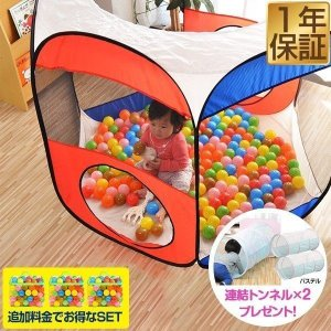 ボールハウス ボール 100個付き キッズボールハウス キッズハウストンネル ボールプール ボールテント キッズテント おもちゃ 玩具 知育玩具 送料無料