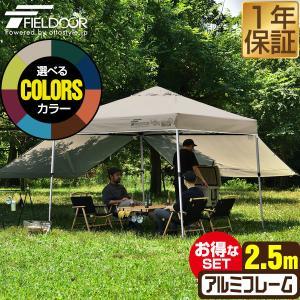 テント タープ タープテント 2.5m 250 ワンタッチ ワンタッチテント ワンタッチタープ 軽量 アルミ 日よけ アウトドア FIELDOOR 送料無料|maxshare