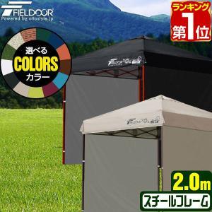 タープテント 2m ワンタッチ サイドシート2枚 おしゃれ 日よけ 簡単 タープ テント アウトドア バーベキュー キャンプ UVカット 防水 大型 FIELDOOR 送料無料の画像