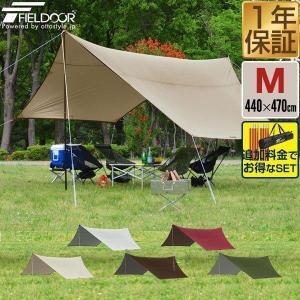 タープ テント タープテント ヘキサタープ Mサイズ 440 x 470cm 4 - 6人用 ポール アルミポール ヘキサゴンタープ 日よけ UVカット 高耐水 FIELDOOR 送料無料|maxshare