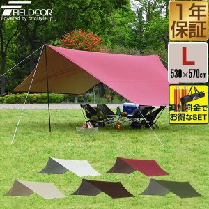 タープ テント タープテント ヘキサタープ Lサイズ 530 x 570cm 6 - 8人用 ポール アルミポール ヘキサゴンタープ 日よけ UVカット 高耐水 FIELDOOR 送料無料|maxshare