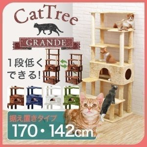 キャットツリー タワー 麻ひも 据え置き 全高 170cm シニア 運動不足 猫 GRANDE170 組み立て 簡単 爪とぎ 部屋 ハウス付き スクラッチ ねこ 送料無料|maxshare