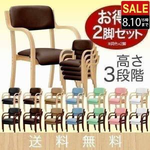 介護用椅子 ダイニングチェア 椅子 スタッキングチェア 肘掛 ビニールレザー チェアー カフェ お年寄り プレゼント ギフト 贈り物 2脚セット 送料無料