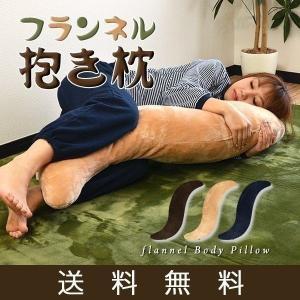 抱き枕 フランネル抱き枕 あったか抱き枕 だきまくら 抱きまくら 妊婦 マタニティ 授乳 クッション まくら 枕 体位 安眠 横向き ピロー送料無料|maxshare