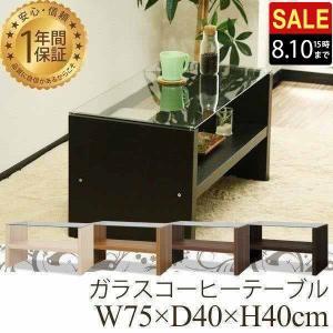 テーブル センターテーブル ローテーブル リビングテーブル コーヒーテーブル ガラステーブル 木製 幅75cm x 奥行40cm x 高さ40cm おしゃれ 強化ガラスの写真