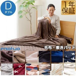 毛布 敷きパッド ダブル 単品 マイクロファイバー毛布 mofua モフア 低ホルム 丸洗い 静電気防止 ブランケット かわいい 送料無料|maxshare