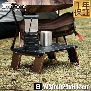 アウトドアテーブル 折りたたみ アルミ レジャーテーブル コンパクト テーブル 4枚天板 アウトドア キャンプ 折り畳み 運動会 FIELDOOR 送料無料|maxshare