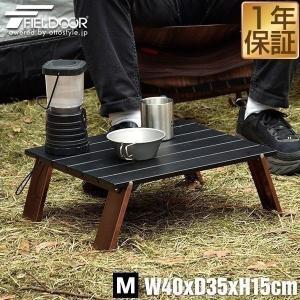 アウトドアテーブル 折りたたみ アルミ レジャーテーブル コンパクト テーブル 6枚天板 アウトドア キャンプ 折り畳み 運動会 FIELDOOR 送料無料|maxshare