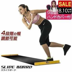 スライドボード スケーティングボード スライディングボード スライダーボード トレーニング 筋トレ 下半身 FIELDOOR 送料無料|maxshare