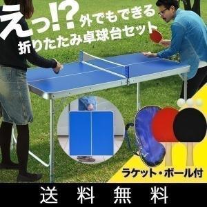 卓球台 折りたたみ 家庭用 ラケット ネット ボール 付き 国際規格 アウトドア テーブル レジャーテーブル 卓球 ピンポン 送料無料|maxshare