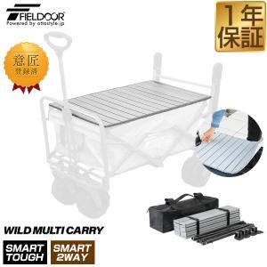 キャリーワゴン キャリーワゴンテーブル キャリーカート 専用テーブル ワイルドマルチキャリー ライト スマートタフ タフ タフエクストラ FIELDOOR 送料無料|maxshare
