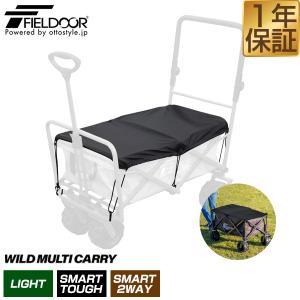 キャリーワゴン キャリーカバー キャリーカート 専用カバー ワイルドマルチキャリー ライト スマートタフ タフ タフエクストラ 4タイプ共通 FIELDOOR 送料無料|maxshare