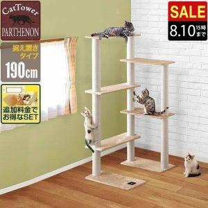 キャットツリー タワー 麻ひも 据え置き 全高 190cm シニア 運動不足 猫ちゃん PARTHENON190 組み立て 設置 簡単 爪とぎ 部屋 多頭 猫 ねこ 送料無料|maxshare
