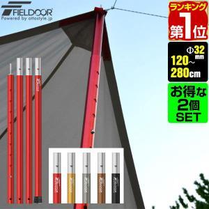 テントポール アルミ製テントポール 2本セット 直径 32mm 高さ120 - 280cm 8段階 アルミ サブポール タープポール 収納バッグ キャノピー 用 FIELDOOR 送料無料|maxshare