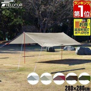 タープ テント タープテント スクエアタープ 280 x 280cm 日よけ UVカット 高耐水加工...