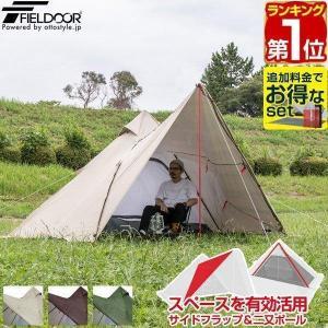 テント キャンプテント フォークテント 二又ポール 広々前室 280cm UVカット 耐水 ソロテント ソロキャンプ アウトドア サイドフラップ FIELDOOR 送料無料 maxshare