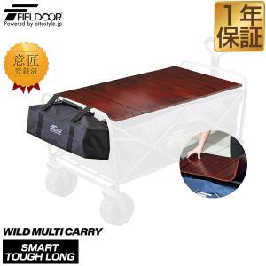 キャリーワゴン キャリーワゴンテーブル キャリーカート 専用テーブル ウッド ワイルドマルチキャリー...