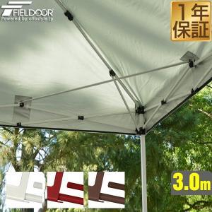 タープテント 専用 サイドフレーム強化サポート 4本セット 3m用 3.0m 300 タープ テント FIELDOOR 送料無料|maxshare