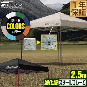 テント タープ タープテント 2.5m サイドフレーム強化版 ワンタッチ ワンタッチテント ワンタッチタープ 日よけ イベント アウトドア FIELDOOR 送料無料|maxshare