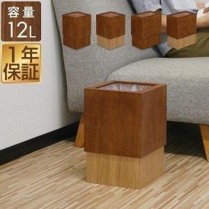ゴミ箱 ごみ箱 木製 おしゃれ 小さい 小型 キッチン リビング ダストボックス ウッド 正方形 長方形 天然木 ゴミ袋 ナチュラル ブラウン 12L 送料無料の画像