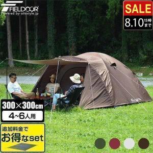 テント ドームテント 4 - 6人用 ドーム型 300cm UVカット シルバーコーティング メッシュ フルクローズテント FIELDOOR キャノピー 送料無料|maxshare